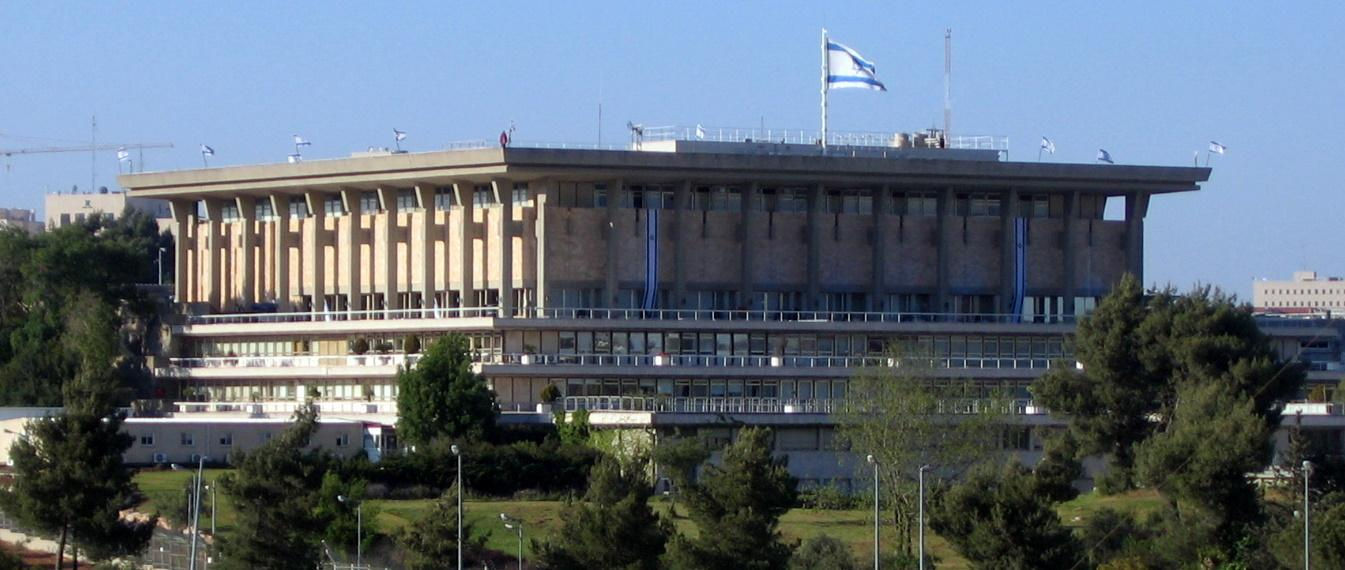 The Knesset. | CC via Wikimedia Commons