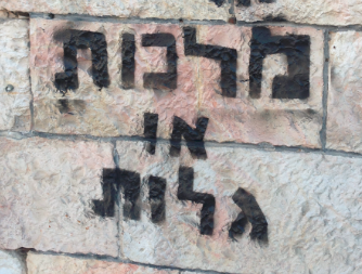 "Absolute loyalty is dangerous. (Graffiti from Jerusalem reading ""dominion or exile!"" 